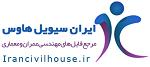 ایران سیویل هاوس